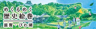 めくるめく歴 史絵巻 滋賀・びわ湖