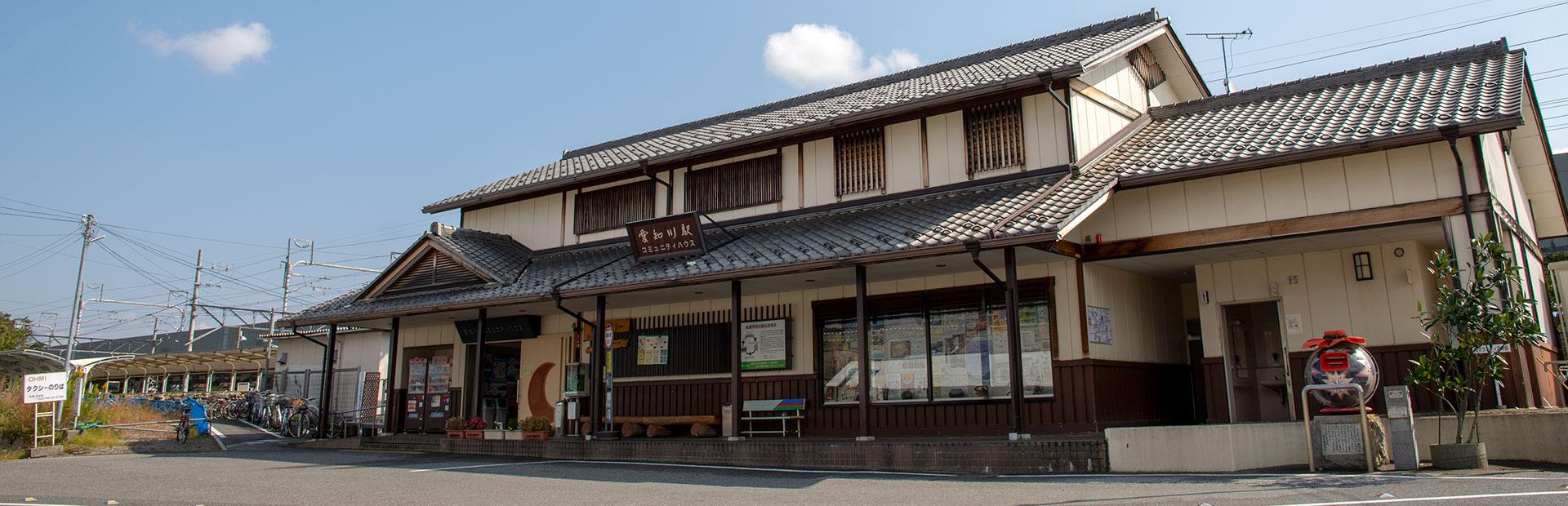 愛知川駅コミュニティハウス るーぶる愛知川