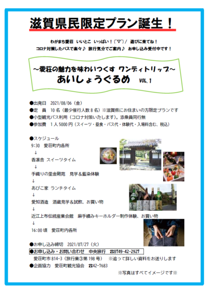 滋賀県在住の方限定プラン 日帰りバスツアー